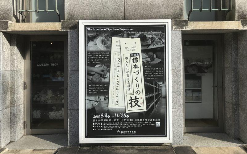 国立科学博物館のエントランス付近に掲示していた企画展「標本づくりの技(ワザ)」の看板