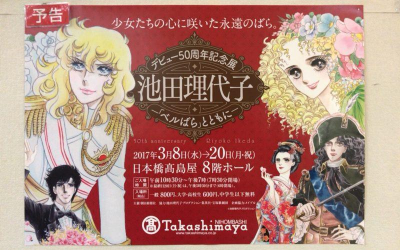 日本橋高島屋本館8Fの催事場に掲示していたデビュー50周年記念展 池田理代子 ベルばらとともにのポスター