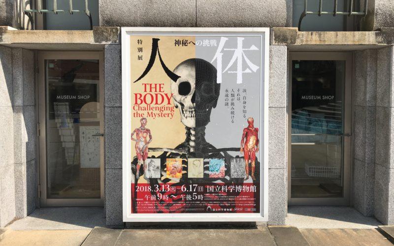 国立科学博物館のエントランス前に掲示していた特別展「人体 神秘への挑戦」の看板