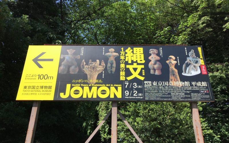 東京国立博物館の付近に掲示していた「縄文 1万年の美の鼓動」の看板