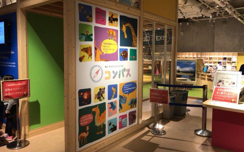 国立科学博物館の地球館3Fにある親と子のたんけんひろば コンパス