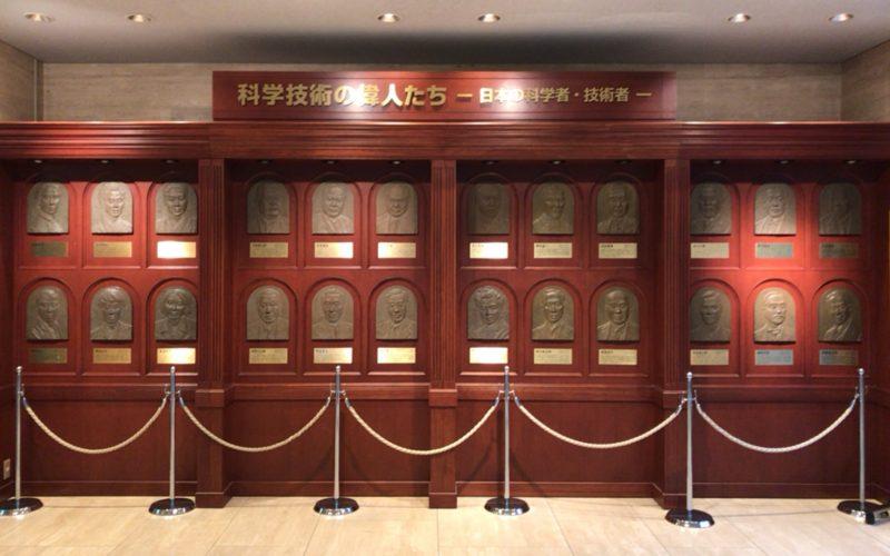 国立科学博物館の地球館M2Fに展示している日本の科学者や技術者の肖像レリーフ