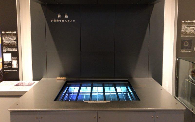 国立科学博物館の地球館B3Fに展示している霧箱