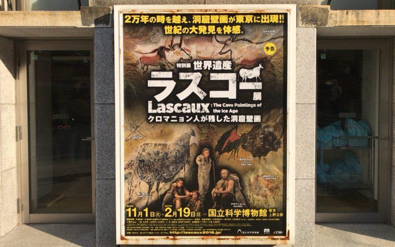 国立科学博物館の屋外に掲示していた世界遺産ラスコー展のポスター