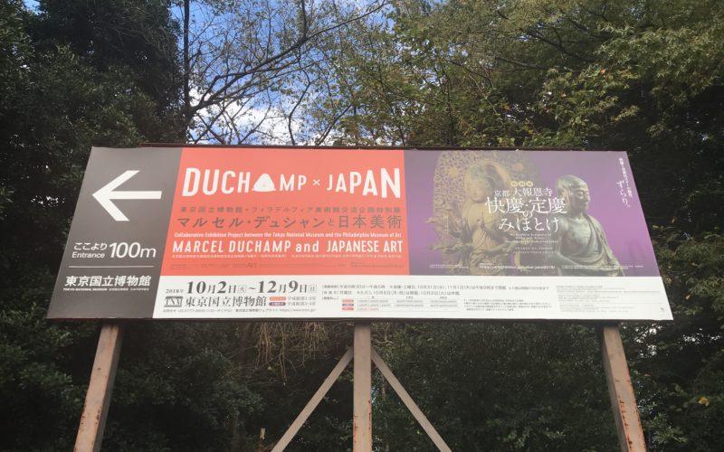 東京国立博物館の正門付近に掲示していた「京都 大報恩寺 快慶・定慶のみほとけ」の看板