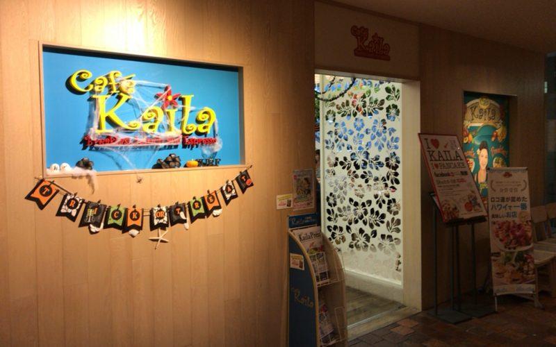 かつてジャイルのB1Fにあったカフェ・カイラ 表参道店の入口
