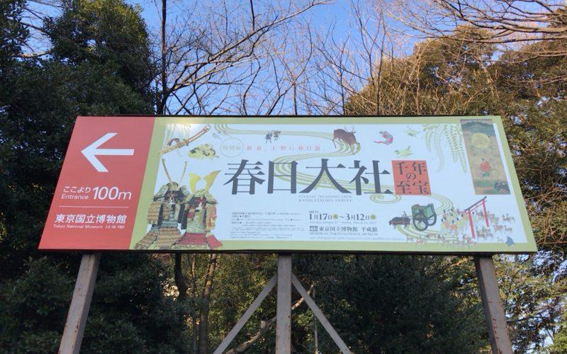 東京国立博物館の正門付近にあった特別展 春日大社 千年の至宝の看板