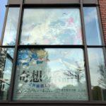 東京都美術館の窓に掲示していた「奇想の系譜展 江戸絵画ミラクルワールド」の巨大ポスター