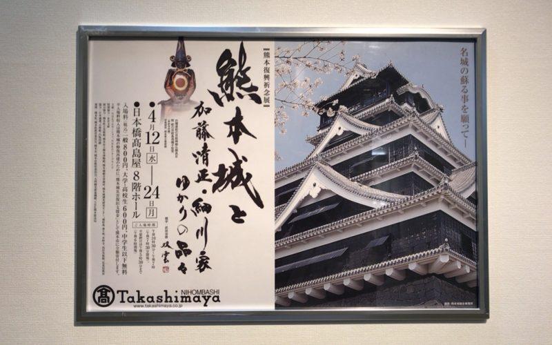 日本橋高島屋本館8Fの催事場に貼られていた熊本城と加藤清正・細川家ゆかりの品々のポスター