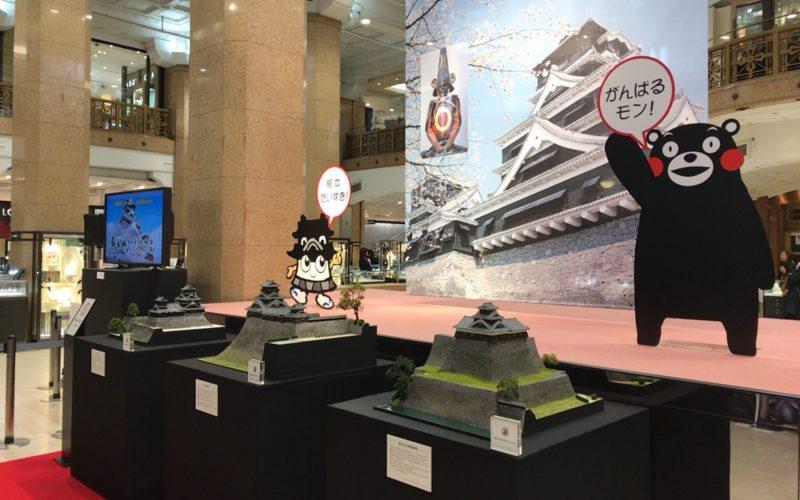 日本橋高島屋1Fの正面ホールに展示していた熊本城と加藤清正・細川家ゆかりの品々の垂れ幕と城の模型とくまモンのパネル