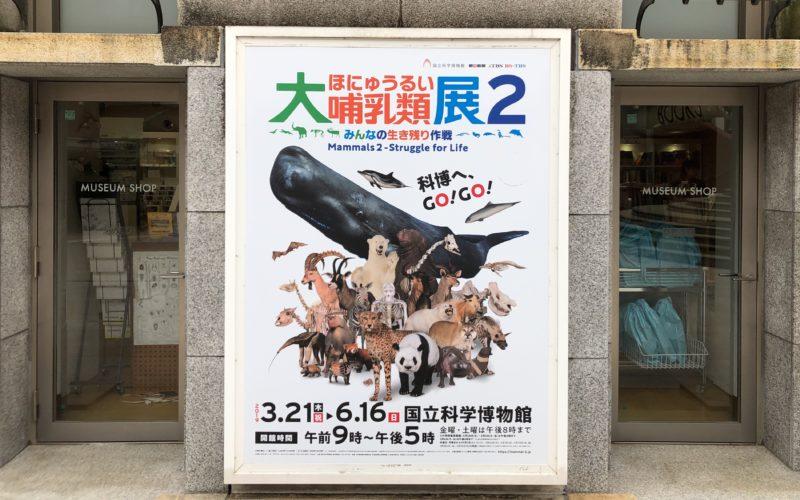 国立科学博物館で開催した特別展「大哺乳類展2 みんなの生き残り作戦」の看板