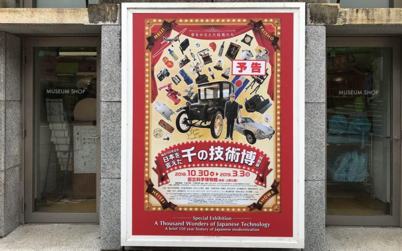 国立科学博物館のエントランス付近に掲示していた特別展「明治150年記念 日本を変えた千の技術博」の看板