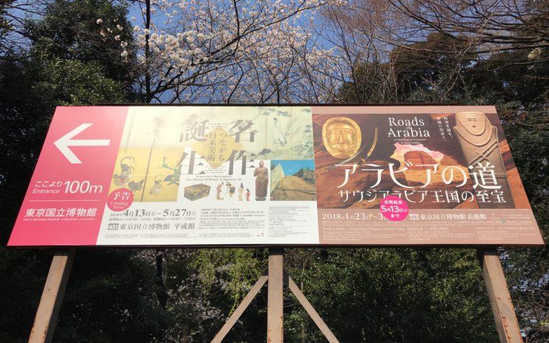 東京国立博物館の正門付近に掲示していた特別展「名作誕生 つながる日本美術」の看板