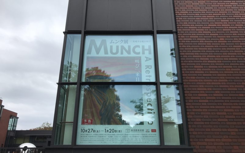 東京都美術館の正門前に掲示していた「ムンク展 共鳴する魂の叫び」の巨大ポスター