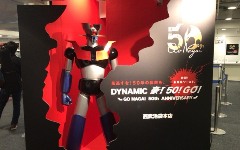 西武池袋 別館2Fで開催したイベント「DYNAMIC 豪!50!GO!ーGO NAGAI 50th ANNIVERSARYー」の入口に展示していたマジンガーZのフィギュア