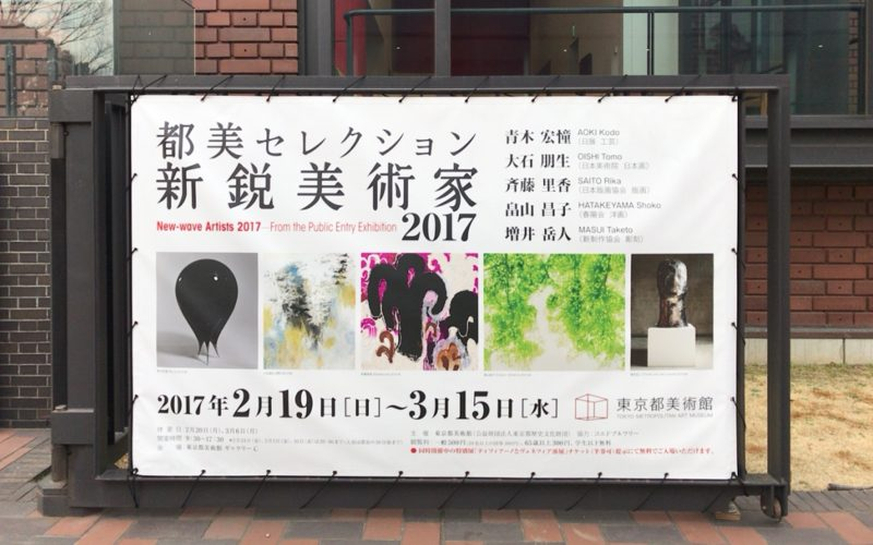 東京都美術館の入口にあった都美セレクション 新鋭美術家 2017の巨大ポスター