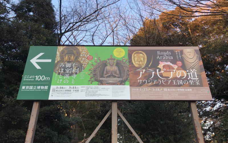 東京国立博物館の付近にある仁和寺と御室派のみほとけ 天平と真言密教の名宝の看板