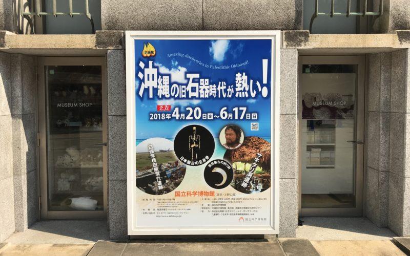 国立科学博物館の入口前に掲示していた企画展「沖縄の旧石器時代が熱い!」の看板