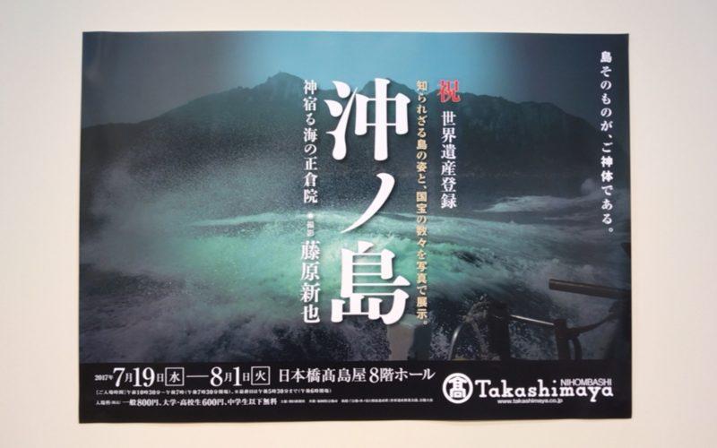 日本橋高島屋8Fのホール前に掲示していた沖ノ島 神宿る海の正倉院ー撮影 藤原新也ーのポスター