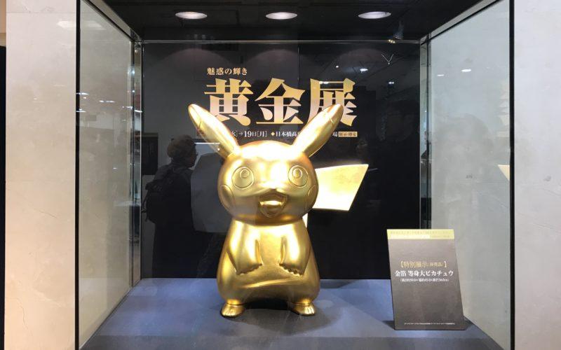 日本橋高島屋本館8Fで開催した魅惑の輝き 黄金展に特別展示した等身大の金箔ピカチュウ