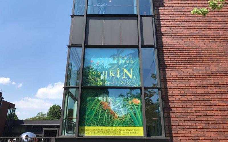 東京都美術館の窓に掲示していたプーシキン美術館展の巨大ポスター
