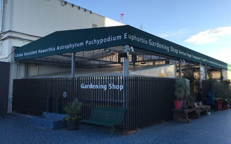 食と緑の空中庭園にあるガーデニングショップ
