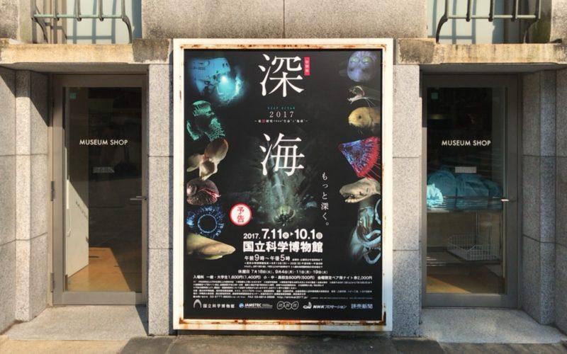 国立科学博物館のエントランス前に掲示していた特別展「深海 最深研究でせまる生命と地球」の看板