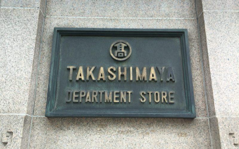 日本橋高島屋の本館前にある表札