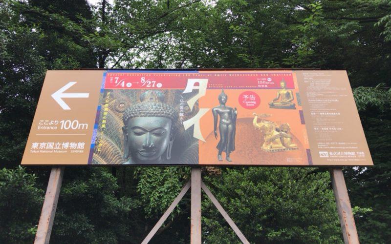 東京国立博物館の正門の近くにあったタイ~仏の国の輝き~の看板
