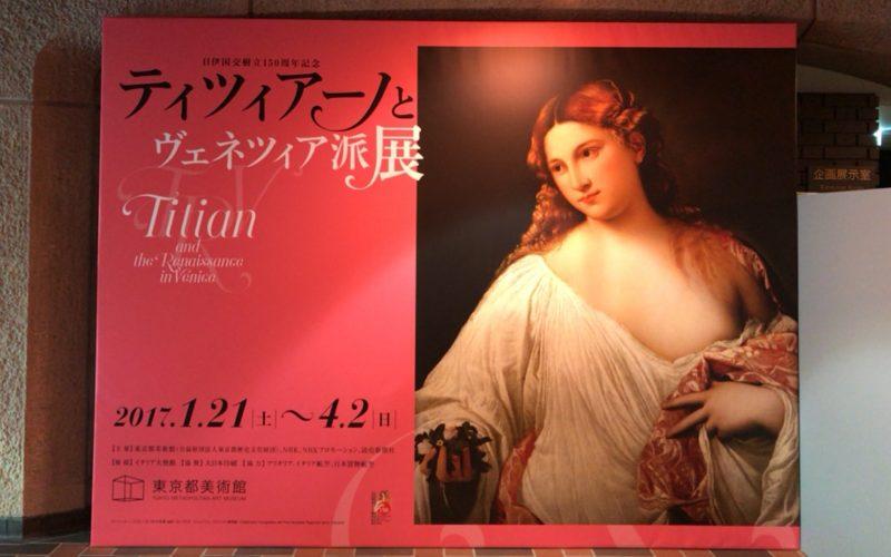 東京都美術館の企画展示室前に掲示していたティツィアーノとヴェネツィア派展の看板