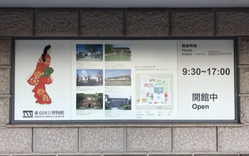 東京国立博物館の正門にあるミュージアムマップ