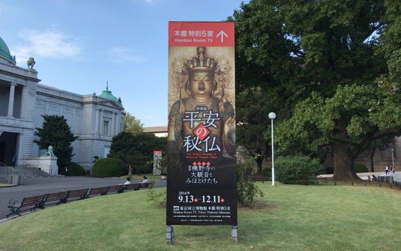 東京国立博物館の屋外にあった特別展 平安の秘仏の看板
