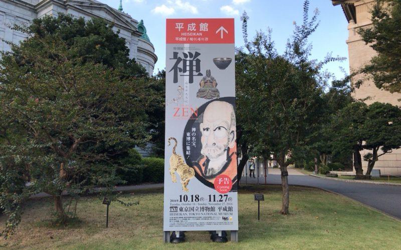 東京国立博物館の屋外にあった「禅 心をかたちに」の看板