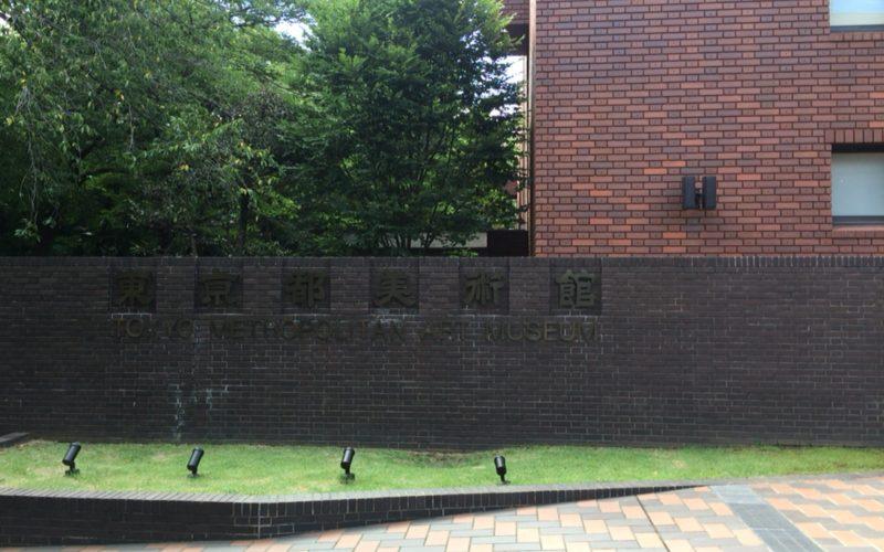 東京都美術館の正門前にある表札