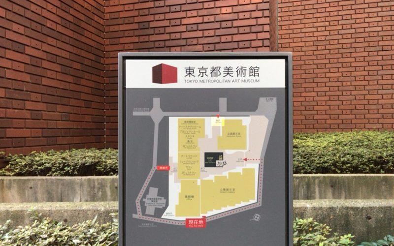 東京都美術館の屋外にあるフロアマップ
