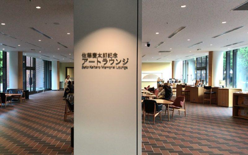 東京都美術館の1Fにある佐藤慶太郎記念アートラウンジ