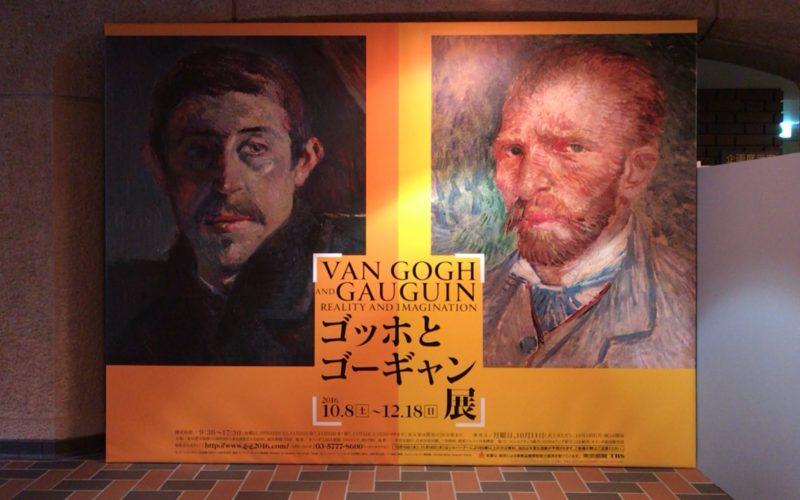 東京都美術館の館内に掲示していたゴッホとゴーギャン展の看板