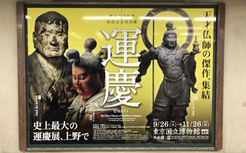 東京国立博物館の平成館で開催される興福寺中金堂再建記念特別展「運慶」の看板