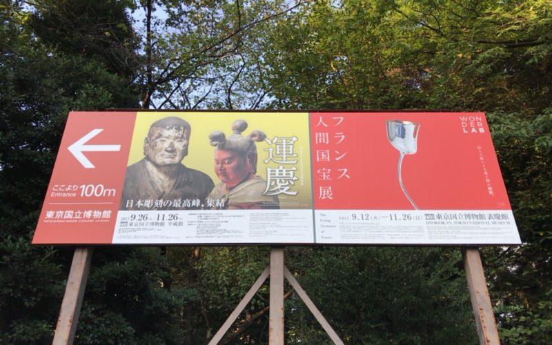 東京国立博物館の正門付近に掲示された興福寺中金堂再建記念特別展「運慶」の看板