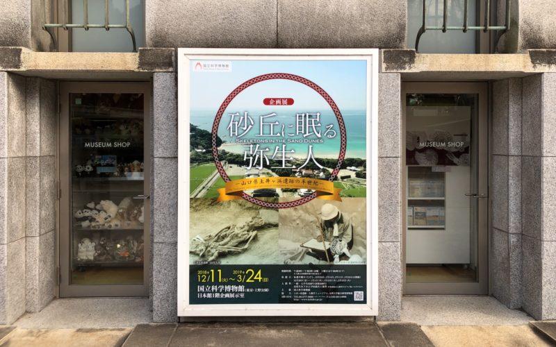 国立科学博物館の入口付近に掲示していた「砂丘に眠る弥生人 山口県土井ヶ浜遺跡の半世紀」の看板