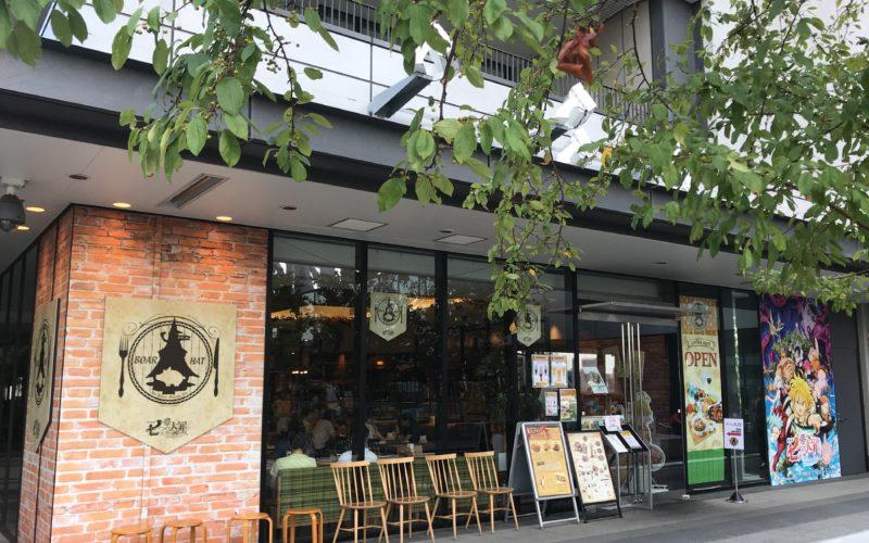 東京ソラマチ4Fにオープンしていた「七つの大罪 豚の帽子亭」