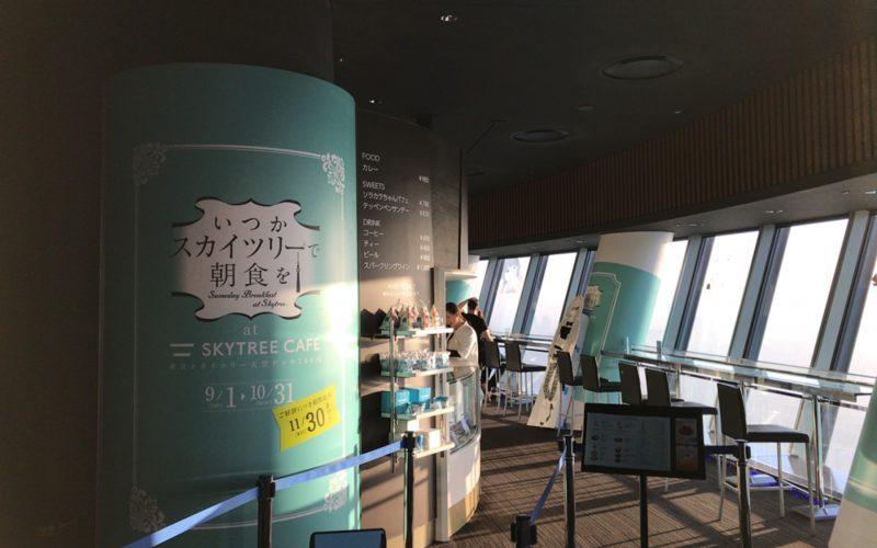 東京スカイツリーの天望デッキ フロア340で開催した「いつかスカイツリーで朝食を」の会場