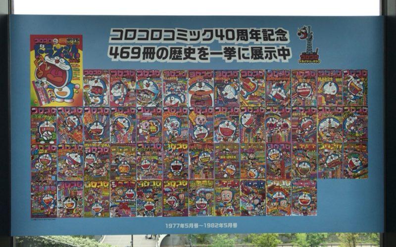コロコロスカイツリータウンで東京ソラマチ5Fの通路に展示されたコロコロコミックの表紙