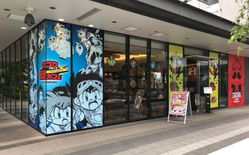 コロコロスカイツリータウンで東京ソラマチ4Fにオープンしているコロコロコミック伝説(レジェンド)カフェ