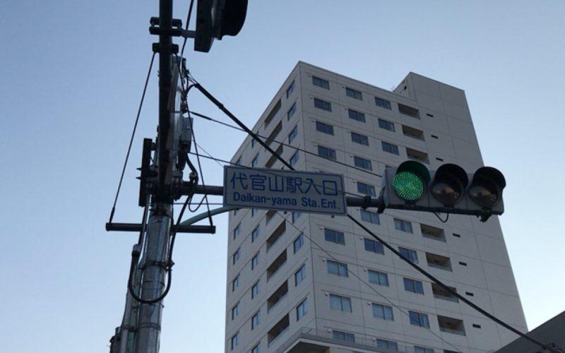 代官山駅入口交差点の看板