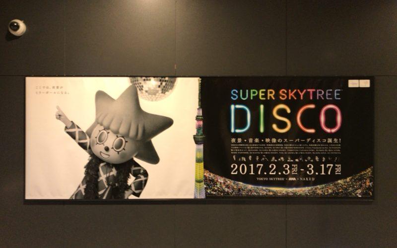 東京スカイツリータウンに掲示していたスーパースカイツリーディスコの看板
