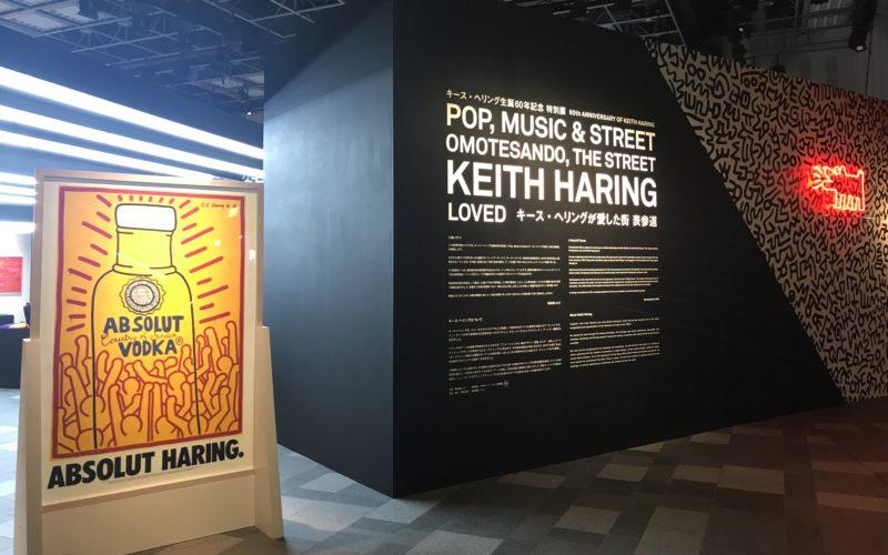 表参道ヒルズで開催したPop, Music & Street キース・ヘリングが愛した街 表参道の会場入口