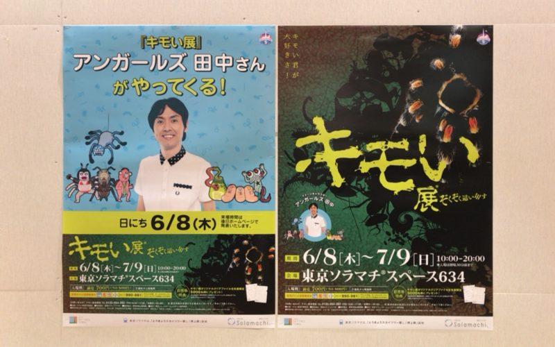 東京ソラマチ5Fに貼られていたキモい展 in 東京スカイツリータウンのポスター