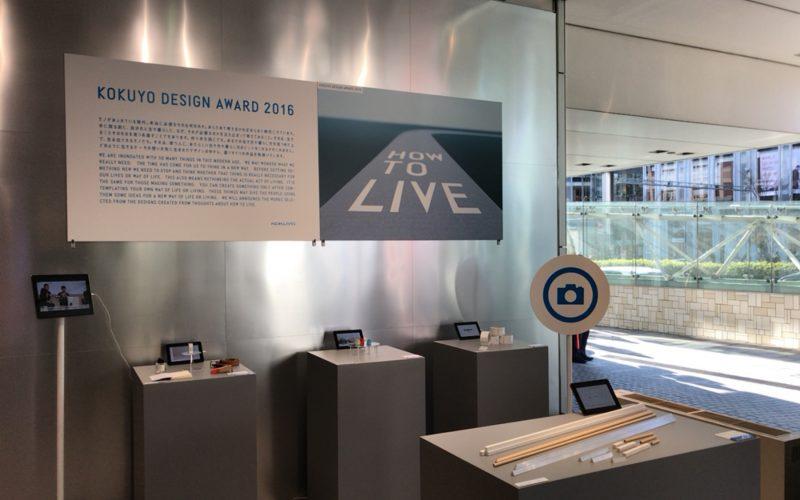 スパイラル1FのMINA-TOで開催したMINA-TOで開催したコクヨ デザインアワード ウィナーズの展示コーナー