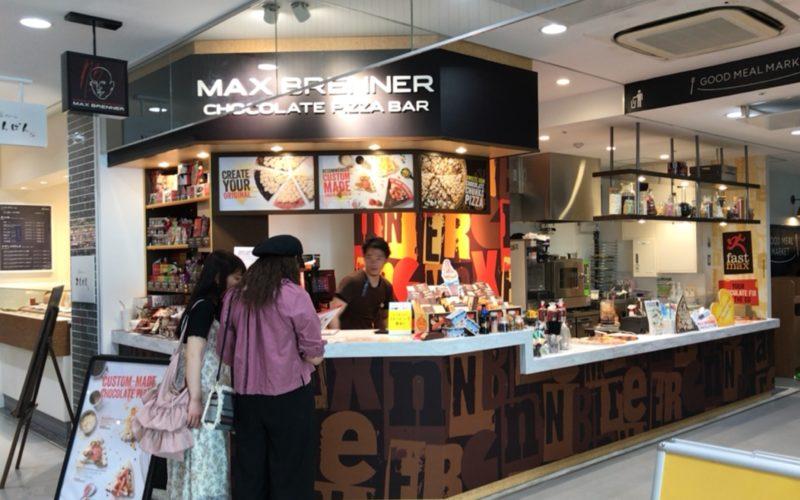 ラフォーレ原宿の2Fにあるマックス ブレナー チョコレート ピザ バーの店頭